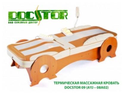 Тепловая массажная кровать DocStor 9