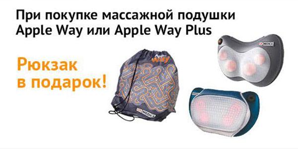 При покупке подушки Apple Way рюкзак в подарок