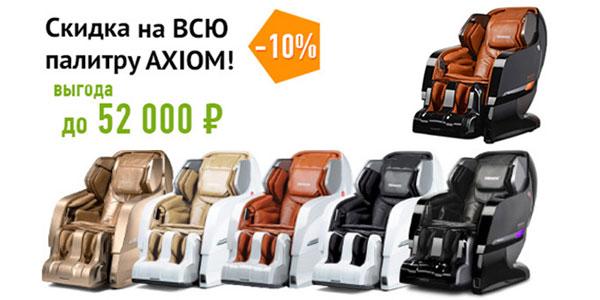 Скидка на все массажные кресла axiom