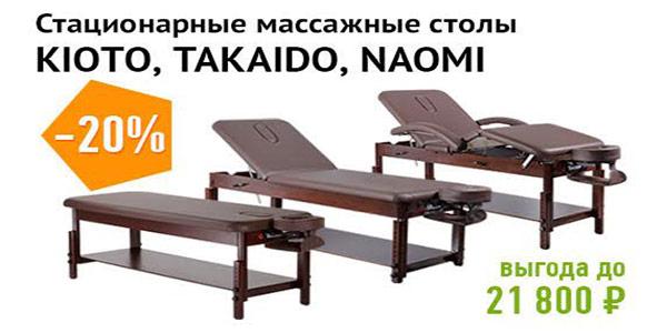 Стационарные массажные столы