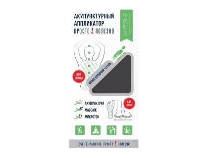 """Акупунктурный аппликатор """"Просто! Полезно"""" для спины и стоп Менее Колючий (сталь) + Био-стикер для суставов Redox"""